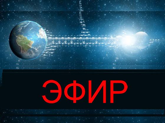 Мировой эфир - явление скрываемое учеными от общественности (Видео)