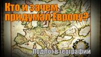 Зачем придумали Европу? (Видео)Зачем придумали Европу? (Видео)