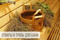 Отвары и травы для бани
