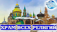 Храм всех религий, или все Боги к нам в гости (+Видео)