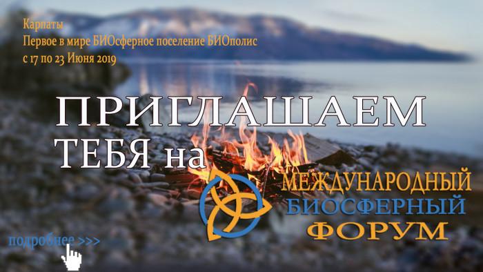 Первый Международный БИОСФЕРНЫЙ Форум