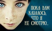 Если посмотреть на мир глазами ребенка, то вот, что получается...Если посмотреть на мир глазами ребенка, то вот, что получается...