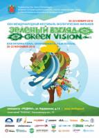 20 ноября стартовало главное экологическое кинособытие -  XXIII  Международный фестиваль экологических фильмов «Зеленый взгляд».