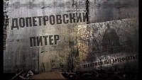 Допетровский Питер - факты, которые переворачивают всю историю  (Видео)