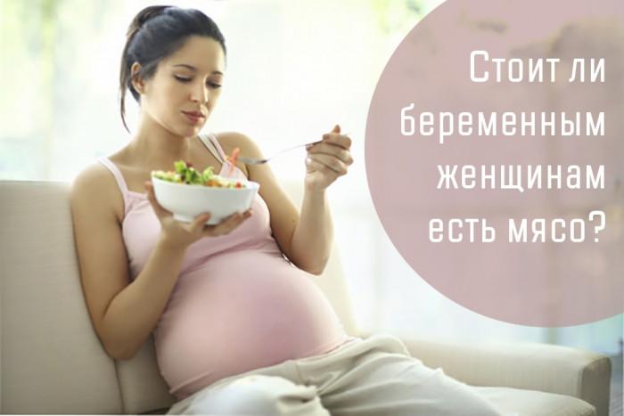 Стоит ли беременным женщинам есть мясо