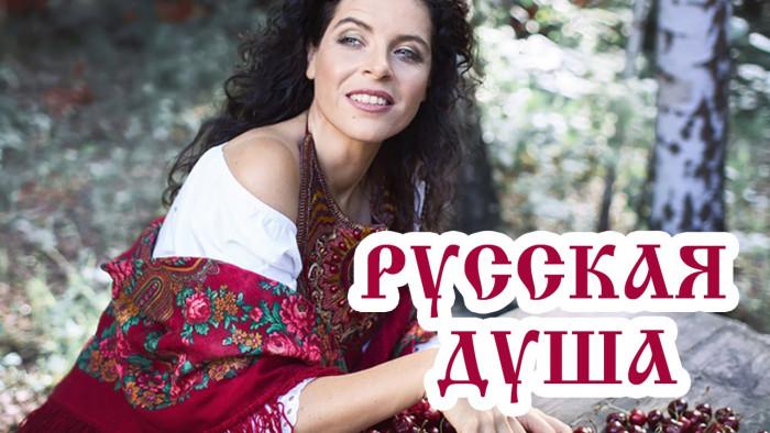 Австралийка Перукуа поет о своей Русской Душе (Видео)