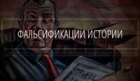 История Российского государства вызывает большое сомнение в своей истинности!