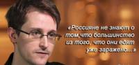 Сноуден: Россияне не знают, что большинство пищи, которую они едят, уже заражено