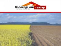 Без шуток! С 1 апреля 2019 года вступает в силу закон, который позволяет гражданам РФ получить в собственность вологодский гектар