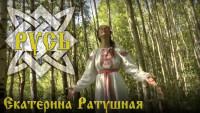 Песня Русь Екатерины Ратушной (Видео)