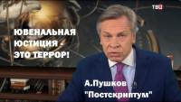 Ювенальная юстиция - это террор! - ведущий известной программы, Алексей Пушков (Видео)