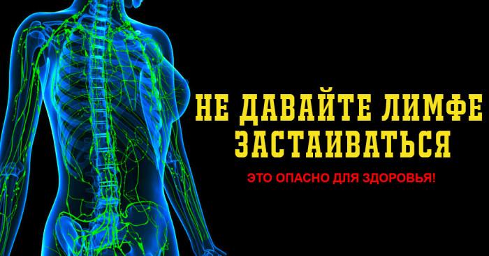 Застой лимфы крайне опасен для здоровья!