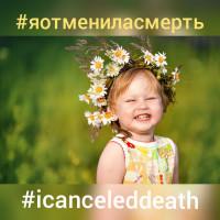Я отменила смерть!