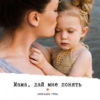 Мама, дай мне понять...