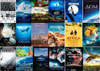 Лучшие документальные фильмы для детей
