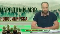 Каждый житель улучшитель! - лозунг народного мэра Новосибирска (Видео)