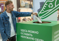 Сеть магазинов Rendez-Vous Рандеву запустила программу по переработке старой обувиСеть магазинов Rendez-Vous Рандеву запустила программу по переработке старой обуви