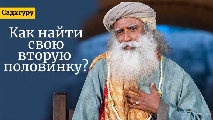 Sadhguru: Как найти свою вторую половинку? (Видео)Sadhguru: Как найти свою вторую половинку? (Видео)