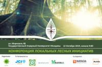 Для чего в Молдове проводится первая Конференция локальных лесных инициатив?