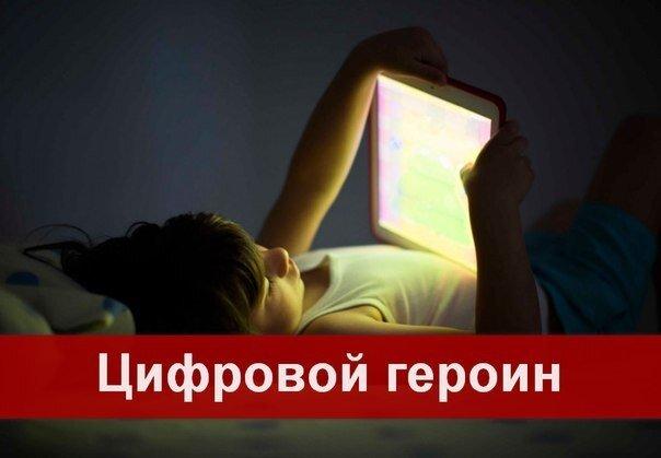 Как экраны превращают детей в психотических наркоманов