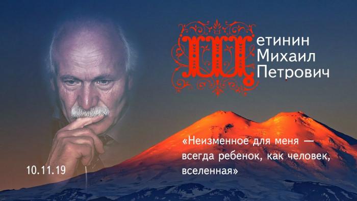 Школа академика Щетинина. Объять необъятное... (Видео)