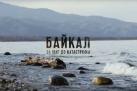 Байкал - За шаг до катастрофы (Видео)