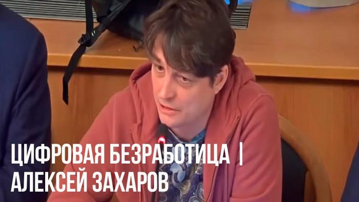 Президент компании SuperJob выступил по теме - Цифровая безработица! (Видео)