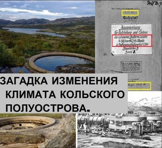Секретные испытания и загадка изменения климата северо-западной части Кольского полуострова (Видео)