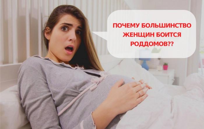 Почему большинство женщин боится роддомов?