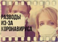 Разводы из-за коронавируса (Видео)