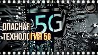 Военный связист о технологии 5G (Видео)
